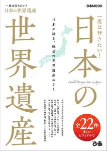 ぴあMOOK 一度は行きたい!日本の世界遺産 電子書籍版