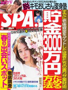 SPA! 2019 04/9 号