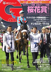 週刊Gallop(ギャロップ) 4月7日号 電子書籍版