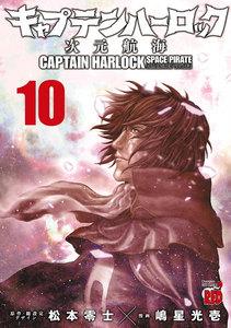キャプテンハーロック〜次元航海10巻