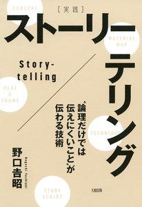 """[実践]ストーリーテリング(大和出版) """"論理だけでは伝えにくいこと""""が伝わる技術"""