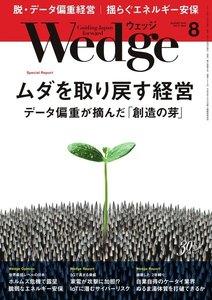 Wedge 2019年8月号
