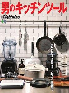 別冊Lightningシリーズ Vol.211 男のキッチンツール