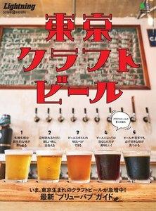 別冊Lightningシリーズ Lightning 2019年8月号増刊 東京クラフトビール