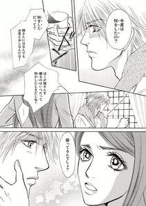 【無料連載】婚礼の夜をふたたび 第3話