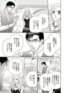 【無料連載】買われた天使 第6話