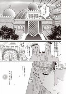 【無料連載】生け贄の花嫁 第1話