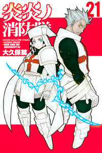 炎炎ノ消防隊 (21~25巻セット) 電子書籍版
