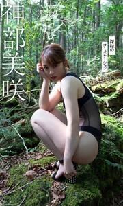 【デジタル限定】神部美咲写真集「深緑のコミュニケーション」