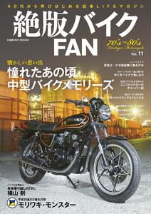 絶版バイクFAN  Vol.11