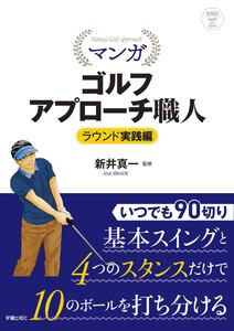 マンガ ゴルフアプローチ職人 ラウンド実践編