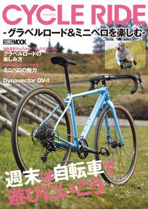 CYCLE RIDE -グラベルロード&ミニベロを楽しむ-