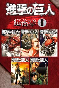 進撃の巨人 超合本版 1巻