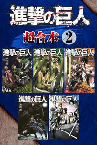 進撃の巨人 超合本版 2巻