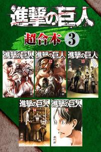 進撃の巨人 超合本版 3巻