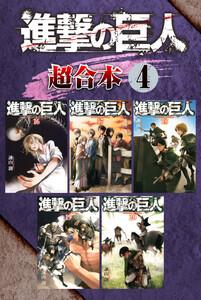 進撃の巨人 超合本版 4巻