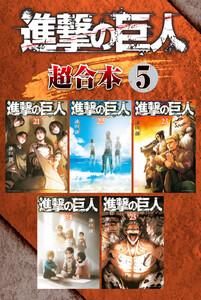 進撃の巨人 超合本版 5巻