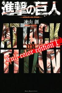 進撃の巨人 Full color edition 1巻