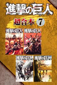 進撃の巨人 超合本版 7巻