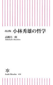 改訂版 小林秀雄の哲学 電子書籍版
