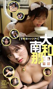 【デジタル限定】大和田南那写真集「下町キャッツアイ」 週プレ PHOTO BOOK