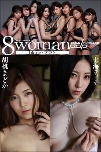 エイトマン15周年企画 8woman blanc 七海ティナ×胡桃まどか 週刊ポストデジタル写真集