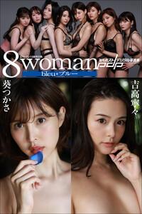 エイトマン15周年企画 8woman bleu 葵つかさ×吉高寧々 週刊ポストデジタル写真集