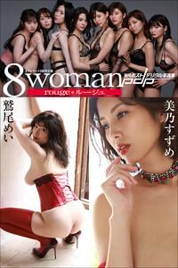 エイトマン15周年企画 8woman rouge 美乃すずめ×鷲尾めい 週刊ポストデジタル写真集