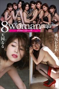 エイトマン15周年企画 8woman rose 桃尻かなめ×天国るる 週刊ポストデジタル写真集