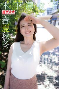 木下凛々子デジタル写真集 春夏秋冬 「晩夏」