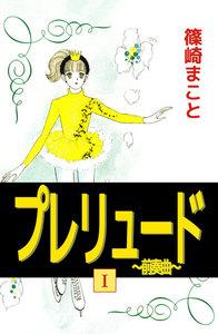 プレリュード~前奏曲~ (1) 電子書籍版