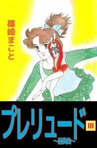 プレリュード~前奏曲~ (3) 電子書籍版