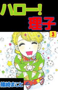 ハロー!理子 (3) 電子書籍版