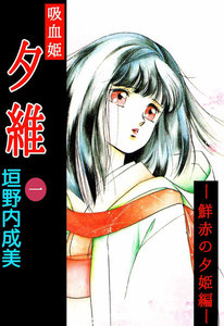 吸血姫 夕維 (1) 電子書籍版