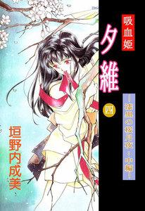 吸血姫 夕維 (4) 電子書籍版