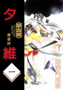 吸血姫 夕維―香音抄― 1巻
