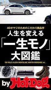 人生を変える「一生モノ」大図鑑 by Hot-Dog PRESS 40オヤジのためのこだわり商品学