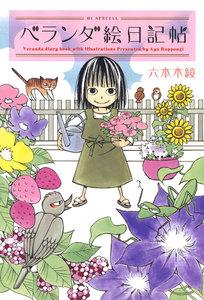 ベランダ絵日記帖 (1) 電子書籍版