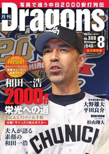 月刊 Dragons ドラゴンズ 2015年8月号