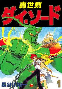 轟世剣ダイ・ソード (1) 電子書籍版