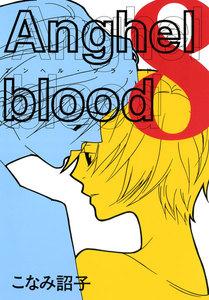 Anghel blood 8巻