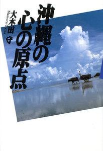 沖縄の心の原点