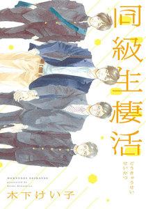 表紙『同級生棲活』 - 漫画
