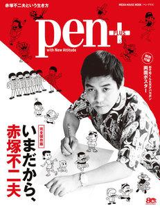 Pen+ いまだから、赤塚不二夫