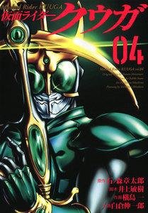 仮面ライダークウガ 4巻