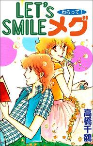 LET'S SMILE メグ 電子書籍版