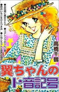 翼ちゃんのト音記号 電子書籍版