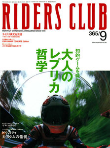RIDERS CLUB 2004年9月号 No.365
