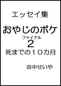 おやじのボケ2(死までの10カ月) 電子書籍版