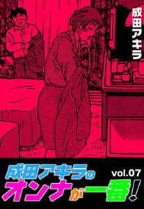 成田アキラのオンナが一番! 7巻